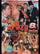 55u Guys Go Crazy 8