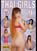 5060c Thai Girls