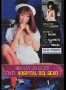 11746 Geishas Salvajes En El Hospital Del Sexo