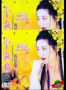 -3352 (Kinesisk Film Gult Cover)