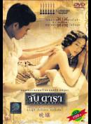 -3353 (Kinesisk Film Jan Dara)