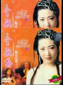 -3357 (Kinesisk Film Orange Cover) (KUN ENGELSKE UNDERTEKSTER)