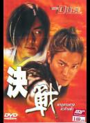 -3358 The Duel (Kinesisk Film)