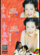 -4157 Kinesisk Film (INGEN UNDERTEKSTER)