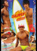 1511 Surf 632