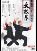 -4335 Live Encyclopedia (Kinesisk & Engelsk)