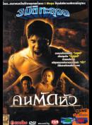 -4339 Thailandsk DVD