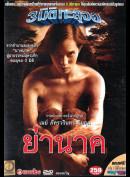 -4400 (Thailansk Film)
