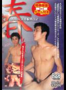 9297 Japansk Film